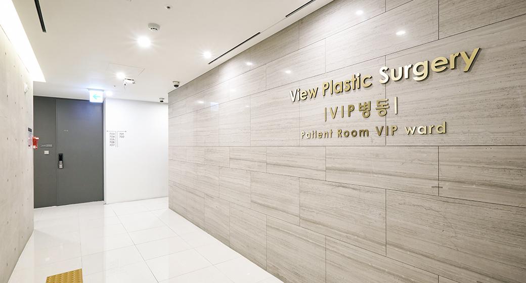 7F VIP병동