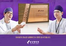 View Plastic Surgery Motiva Grand Award