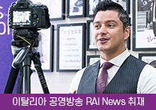 Italian public broadcaster RAI News covered View Plastic Surgery Clinic