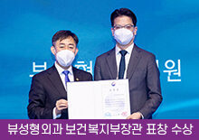 View Plastic Surgery received a commendation from the Minister of Health and Welfare